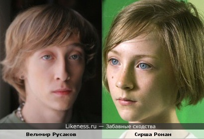Велимир Русаков и Сирша Ронан