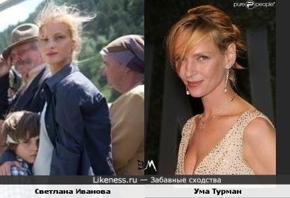 Светлана Иванова иногда немного напоминает Уму Турман(фотки подходящие не нашел)