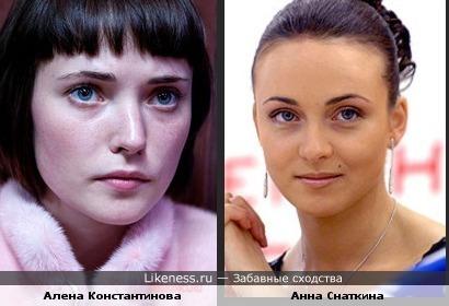 На мой взгляд, Алена Константинова очень похожа на Анну Снаткину(почему-не знаю)