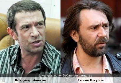 Сергей Шнуров немного похож на Машкова(но я сомневаюсь)
