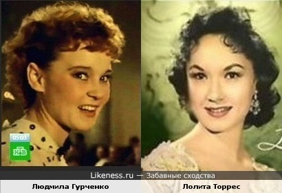 После роли в Карнавальной ночи Людмилу Гурченко начали сравнивать с Лолитой Торрес(спасибо Своей игре за эту информацию)