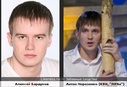 """Алексей Бардуков и Антон Морозенко(КВН, """"ЛУНа"""""""