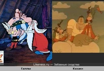 Что было бы, если Астерикс, Обеликс и Панорамикс были казаками?(Bred!)