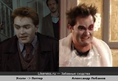 Один из близнецов Уизли, превращающийся в Поттера, напомнил Александра Лобанова, пародиста Большой Разницы
