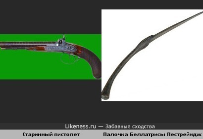 Так можно без уха остаться, или палочка Беллатрисы по форме напоминает старинный пистолет.