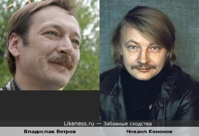 Владислав Ветров немного напоминает Михаила Кононова