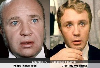 Игорь Кашинцев напомнил Леонида Куравлева
