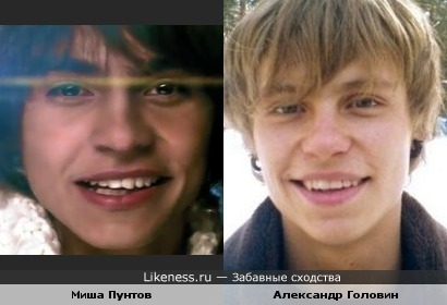 Миша Пунтов напомнил Александра Головина
