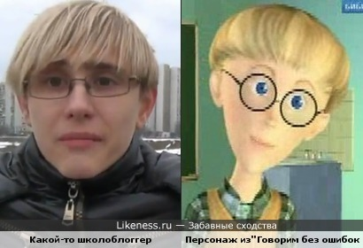 """Один из школоблоггеров, рассмотренных в Омском ТВ напоминает персонажа из передач, показываемых по """"Теленяне"""""""
