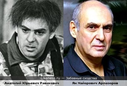 Анатолий Равикович напомнил Яна Арлазорова