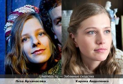 Карина Андоленко напомнила Лизу Арзамасову