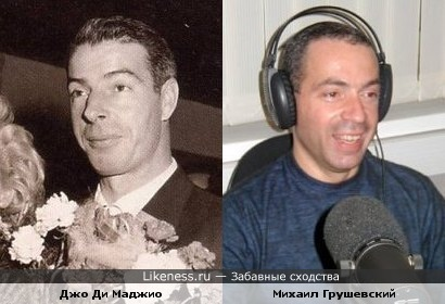 Ухажер Мэрилин Монро и бейсболист Джо Ди Маджио напомнил юмориста Михаила Грушевского