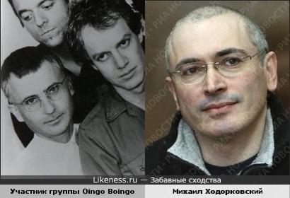 Участник группы Oingo Boingo напоминает Ходорковского