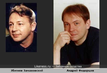 Збигнев Замаховский напомнил Андрея Федорцова.