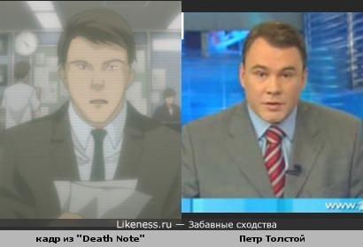 Персонаж Death Note напомнил Петра Толстого