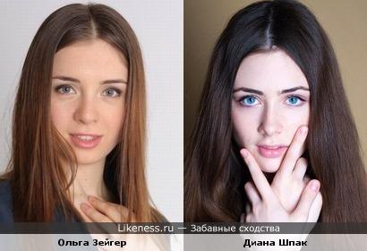 Ольга Зейгер напомнила Диану Шпак