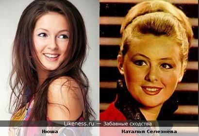 Певица Нюша немного похожа на актрису Наталью Селезнёву