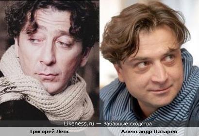 Григорий Лепс похож на актёра Александра Лазарева