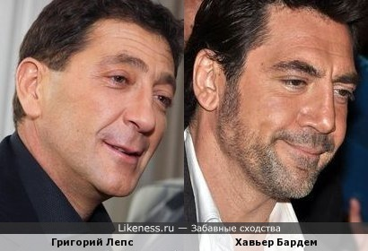 Григорий Лепс похож на Хавьера Бардема