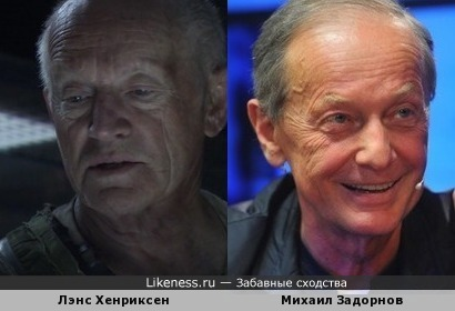 Лэнс Хенриксен похож на Михаила Задорнова