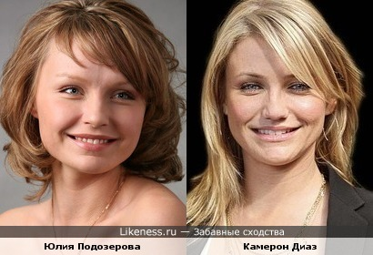 Юлия Подозерова похожа на Камерон Диаз