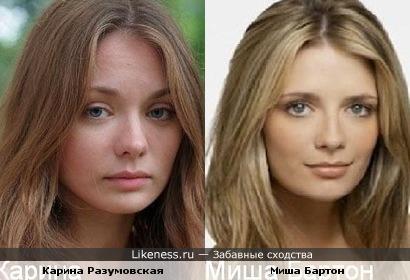 Карина Разумовская похожа на Мишу Бартон