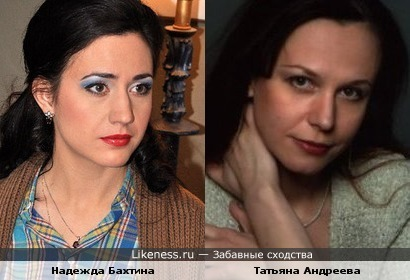 Надежда Бахтина и Татьяна Андреева