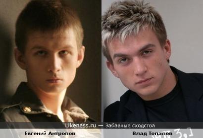 Евгений Антропов и Влад Топалов