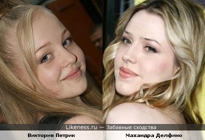 Махандра Делфино,Виктория Петрик