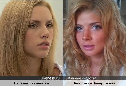 Любовь Баханкова, Анастасия Задорожная