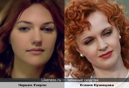 Мерьем Узерли, Ксения Кузнецова