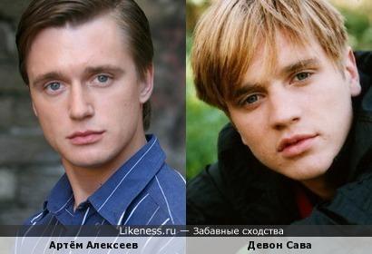 Артём Алексеев похож на Девона Сава