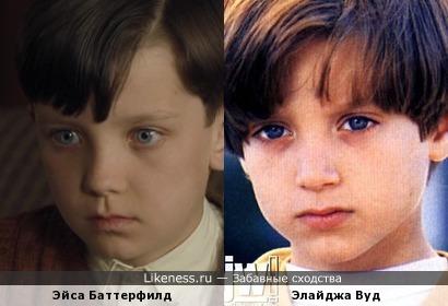 Эйса Баттерфилд похож на Эл.Вуда в детстве