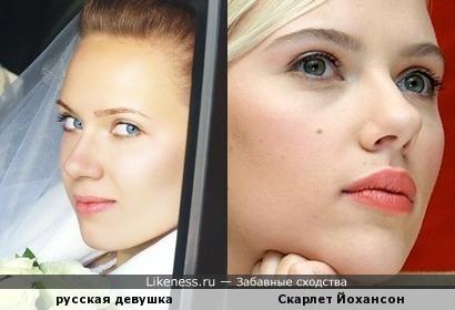 русская девушка похожа на Скарлет Йохансон