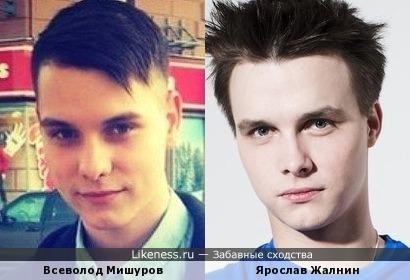 Ярослав Жалнин Всеволод Мишуров