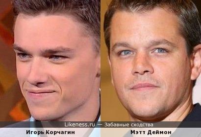 Игорь Корчагин похож на Мэтта Деймон