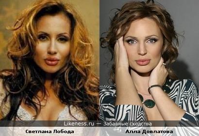 Певица Светлана Лобода похожа на актрису Аллу Довлатову