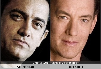 Индийский актёр Аамир Кхан похож на американского актёра Тома Хэнкса (простите за баян)