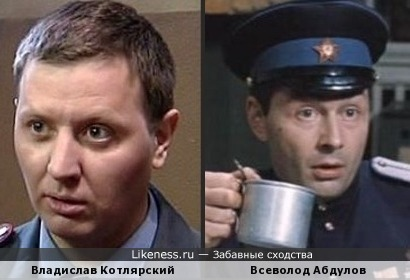 Владислав Котлярский и Всеволод Абдулов