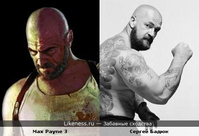 Сергей Бадюк похож на Max Payne 3 (Макс Пэйн 3)