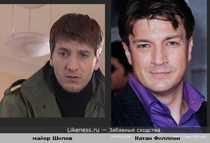 майор Шитов похож на Натана Филлиона