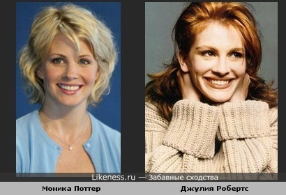 Моника Поттер похожа на Джулию Робертс