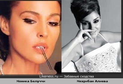 Моника Белуччи похожа на жену президента Азербайджана