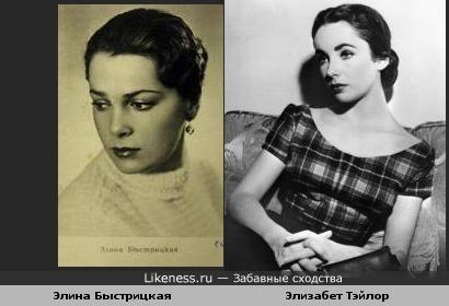 Элина Быстрицкая на Элизабет Тэйлор