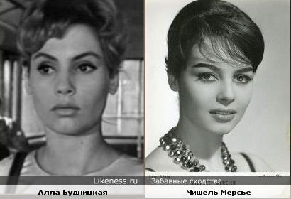 Алла Будницкая на Мишель Мерсье
