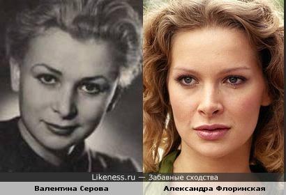 Валентина Серова и Александра Флоринская похожи