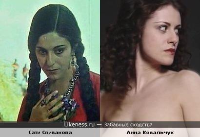 Сати Спивакова похожа на Анну Ковальчук