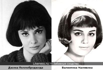 Джина Лоллобриджида похожа с Валентиной Малявиной