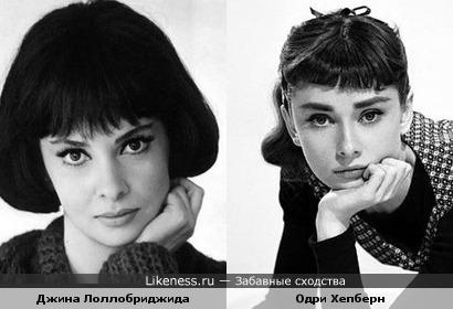 Джина Лоллобриджида и Одри Хепберн чертовски похожи