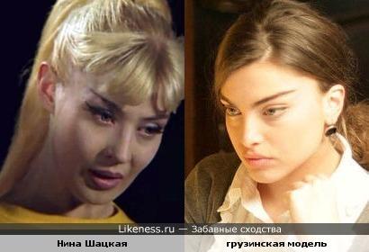 грузинская модель напоминает Нину Шацкую